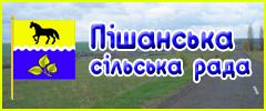 Піщанська сільська рада  Куп'янського району Харківської області